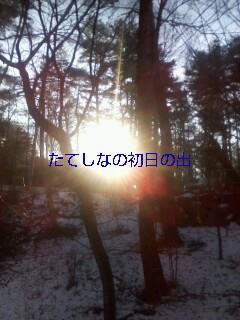 P2013_0101_081917.JPG